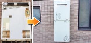 リンナイ ガス給湯器施工事例OURB-2000DA→RUF-A2005AW(A)