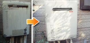 リンナイ ガス給湯器施工事例HW-1600SA→RUF-A1615SAW(A)