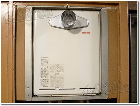 ガス給湯器リンナイRUF-A2005SAT(A)