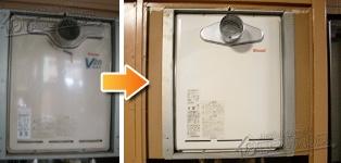 リンナイ ガス給湯器施工事例RUF-A2005SAT→RUF-A2005SAT(A)