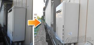 リンナイ ガス給湯器施工事例GT-2022SAWX→RUF-A2005SAW(A)