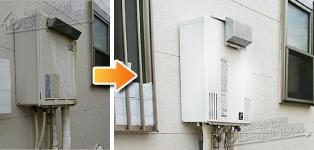 パーパス ガス給湯器施工事例RUF-V2001SAW→GX-H2002AW-1