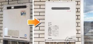 リンナイ ガス給湯器施工事例RUF-V2000AW-1→RUF-A2005AW(A)