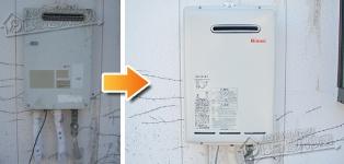 ほっとハウス リンナイ ガス給湯器施工事例RGH16CF2-W→RUX-A1611W-E