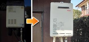 ほっとハウス リンナイ ガス給湯器施工事例KG-516RFWC→RUX-A1611W-E