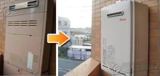 リンナイ ガス給湯器施工事例OUR-160→RUX-A1611W-E