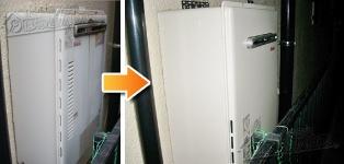 ほっとハウス リンナイ ガス給湯器施工事例RUF-2006SAW→RUF-A2005SAW(A)