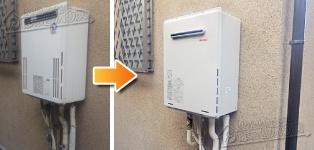 ほっとハウス リンナイ ガス給湯器施工事例GX-244AW→RUF-A2405SAW(A)