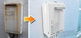 ほっとハウス リンナイ ガス給湯器施工事例GQ-1612WE→RUX-A1611W-E