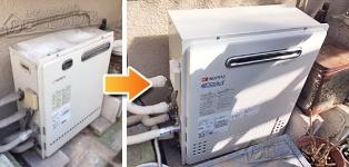 ほっとハウス ノーリツ ガス給湯器施工事例GT-2427SARX→GT-C2452SARX-2 BL