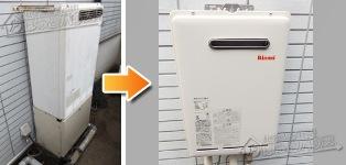 ほっとハウス リンナイ ガス給湯器施工事例GT-162AWD→RUX-A1611W-E