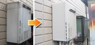ほっとハウス リンナイ ガス給湯器施工事例GX-200ZW→RUF-A2005SAW(A)