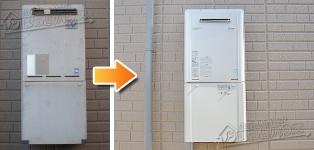ほっとハウス リンナイ ガス給湯器施工事例RUF-V2401SAW→RUF-E2405SAW(A)