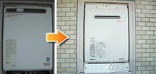 ほっとハウス リンナイ ガス給湯器施工事例KG-A816RFWA-R→RUF-A1615SAW(A)