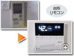 ガス給湯器ノーリツGT-C2452ARX-2 BL_sub2