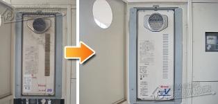ほっとハウス リンナイ ガス給湯器施工事例RUF-S2003SATN→RUF-VS2005SAT