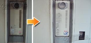 リンナイ ガス給湯器施工事例RUF-S1600SAWT→RUF-VS2005AT