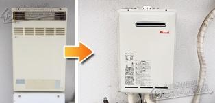 リンナイ ガス給湯器施工事例AD-205RFA→RUX-A1611W-E
