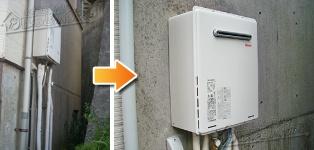 ほっとハウス リンナイ ガス給湯器施工事例T-208SAW→RUF-A2005SAW(A)