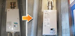 ノーリツ ガス給湯器施工事例GQ-2420WX→GQ-2437WS-FFA
