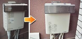ほっとハウス リンナイ ガス給湯器施工事例GT-2028AWX→RUF-A2005AW(A)
