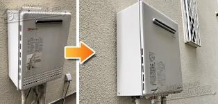 ほっとハウス リンナイ ガス給湯器施工事例GT-2428AWX→RUF-A2405AW(A)