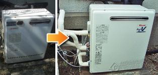 ほっとハウス リンナイ ガス給湯器施工事例GRQ-2022SA→RUF-A2003SAG(A)