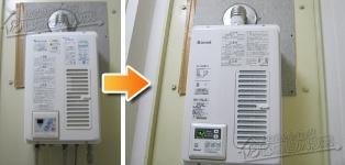 リンナイ ガス給湯器施工事例KG-516FESAQ→RUX-V1615SWFA-E