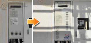 ほっとハウス リンナイ ガス給湯器施工事例GT-2033SAWX→RUF-VS2005SAW