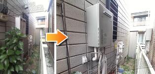 ほっとハウス リンナイ ガス給湯器施工事例GJ-24T5R→RUF-E2405AW(A)
