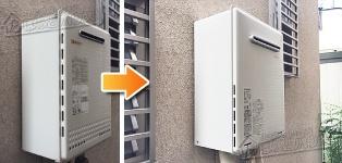ほっとハウス リンナイ ガス給湯器施工事例GT-2428SAWX→RUF-A2405SAW(A)