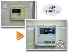 ガス給湯器パーパスGX-H2400AW_sub2
