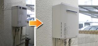 ほっとハウス リンナイ ガス給湯器施工事例GT-2412SAWX→RUF-A2405SAW(A)