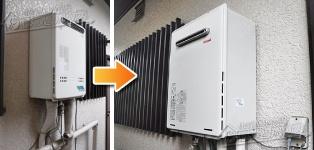 ほっとハウス リンナイ ガス給湯器施工事例GT-2400SAW→RUF-A2405SAW(A)