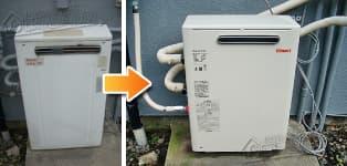 ほっとハウス リンナイ ガス給湯器施工事例RFS-1615A→RUX-A1613G