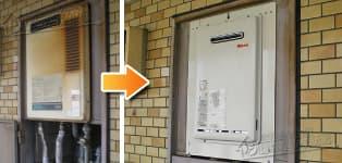 ほっとハウス リンナイ ガス給湯器施工事例GQ-1300WA→RUX-A1611W-E