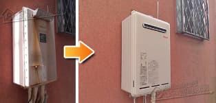 ほっとハウス リンナイ ガス給湯器施工事例GJ-F24T2→RUX-A2010W-E