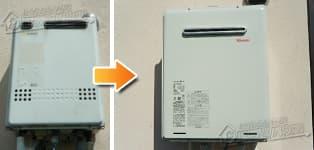 ほっとハウス リンナイ ガス給湯器施工事例GT-2022SAWX→RUF-A2005AW(A)