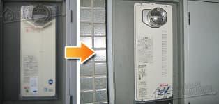ほっとハウス リンナイ ガス給湯器施工事例OURB-2051SAQ-T→RUF-VS2005SAT