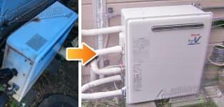 ほっとハウス リンナイ ガス給湯器施工事例GT-202AR→RUF-A2003SAG(A)