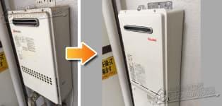 ほっとハウス リンナイ ガス給湯器施工事例GQ-2012WE→RUX-A2010W-E