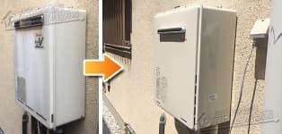 ほっとハウス リンナイ ガス給湯器施工事例RUF-V2001SAW→RUF-A2005SAW(A)