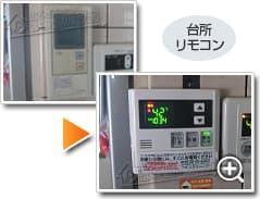 ガス給湯器リンナイRUF-A1610AG(A)_sub2