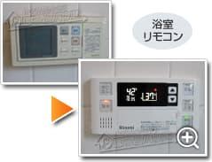 ガス給湯器リンナイRUF-A1610AG(A)_sub3