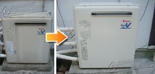 ほっとハウス リンナイ ガス給湯器施工事例RUF-A2003AG→RUF-A2003AG(A)