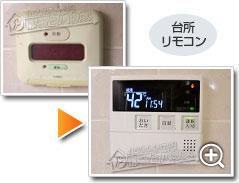 ガス給湯器リンナイRUF-E2405AW(A)_sub2