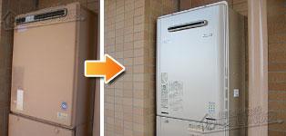 リンナイ ガス給湯器施工事例OURB-2450AQ→RUF-E2405AW(A)