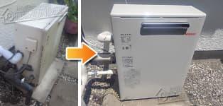 ほっとハウス リンナイ ガス給湯器施工事例KG-A816RFA-E1→RUX-A1613G