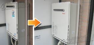 リンナイ ガス給湯器施工事例RUF-A1610SAW→RUF-A1615SAW(A)
