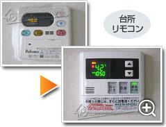 ガス給湯器リンナイRUF-A2405SAW(A)_sub2